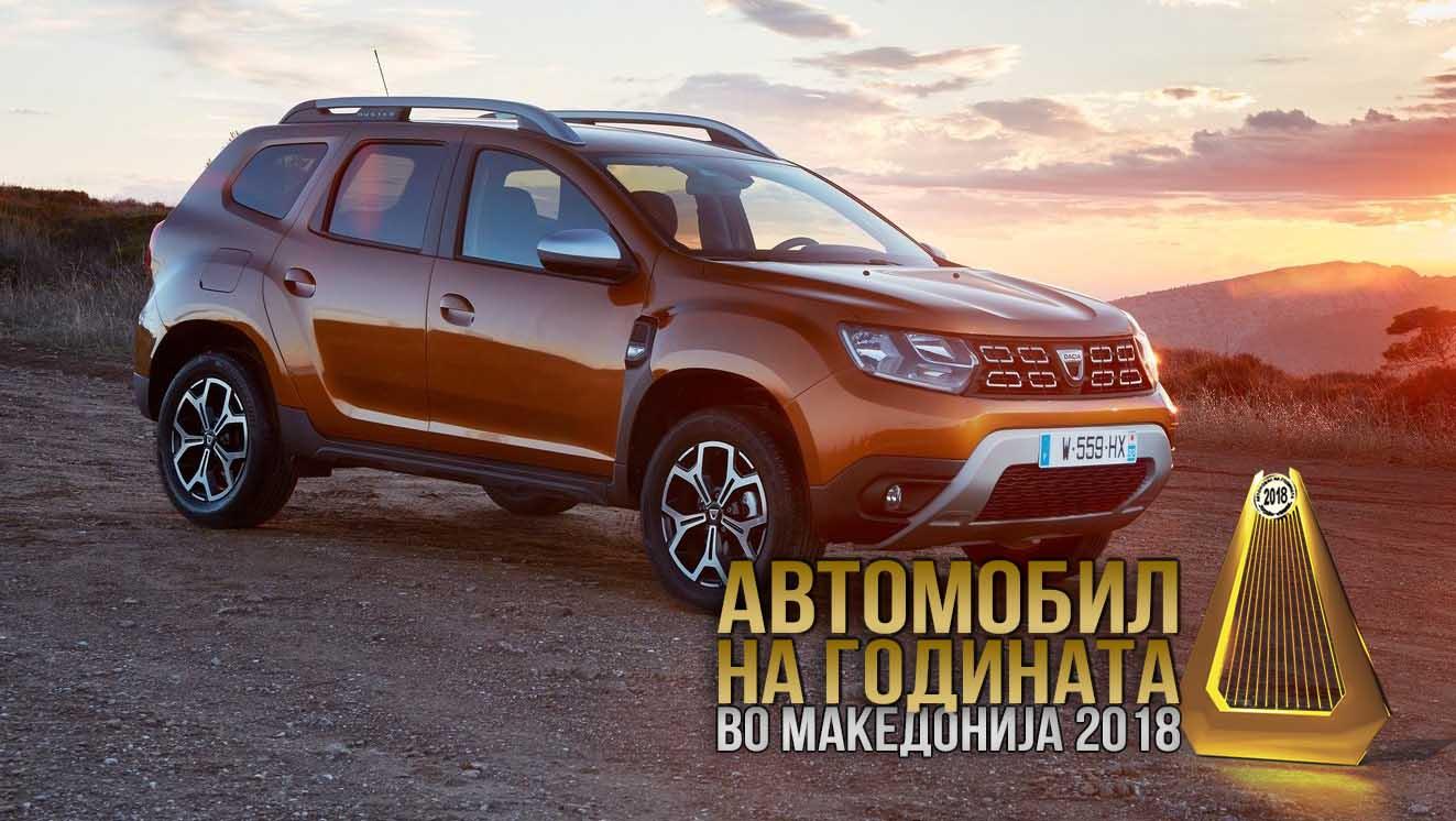 Автомобил на годината во Македонија 2018 e Dacia Duster
