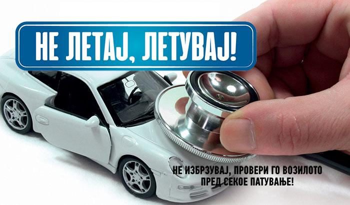 МВР и РСБСП во заедничка летна кампања – координиран пристап за намалување на бројот на сообраќајни незгоди