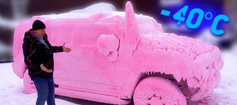 Што ќе се случи ако го измиете автомобилот на -40 степени? / ВИДЕО