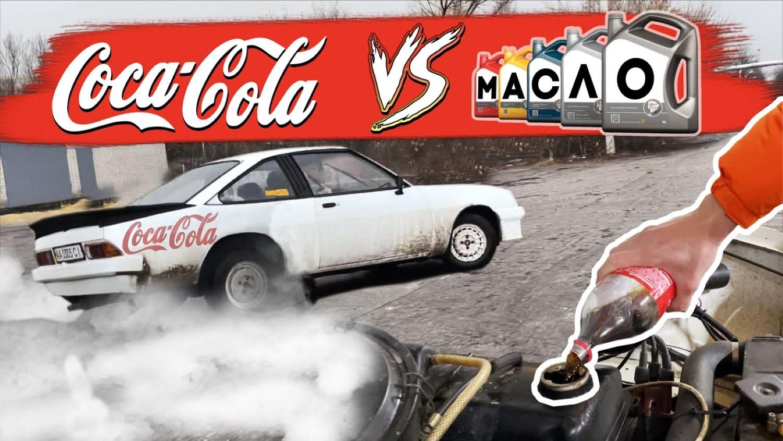 Кока-Кола наместо моторно масло – нов експеримент / ВИДЕО