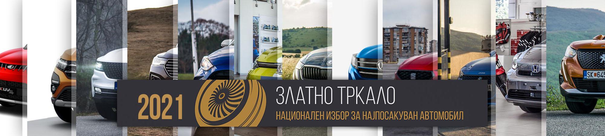 """Златно Тркало 2021 – Ова се """"Најпосакуваните автомобили во Македонија!"""""""