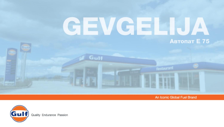 Gulf Oil ја отвори новата бензинска станица покрај автопатот Е75 во Гевгелија